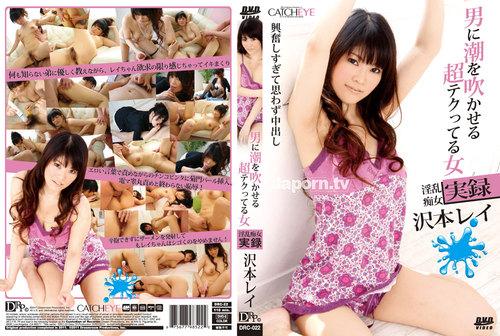 1u5zimwotl4h t DRC 022 Rei Sawamoto   Catcheye Vol.22