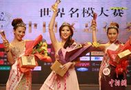 World Supermodel Contest China Winner Leaked Nude Photos