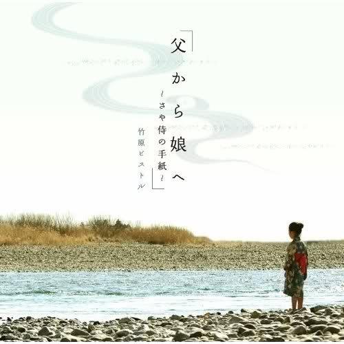 竹原ピストル Takehara Pistol - 父から娘へ~さや侍の手紙~ (2011)